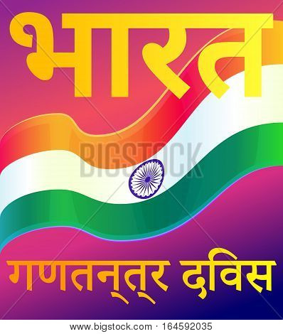 Republic Day in India, 26 January. design element with text, background with Indian national flag. Hindi Inscription means India Republic Day
