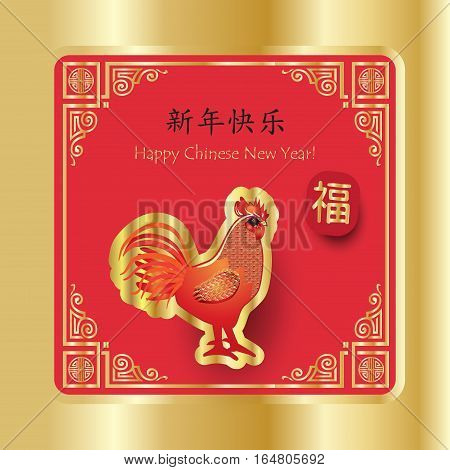 Chinese New Year 2017 greeting card. Rooster on red background with ornamental frame. Hieroglyph translation: Happy Chinese New Year. Chinese traditional ornaments and symbols Vector Illustration.