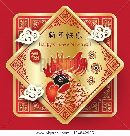 Vector Chinese New Year of Rooster greeting card. Rooster on gold decorative background with traditional ornament. Hieroglyph translation: Chinese New Year. Chinese Holiday Decoration. Festive design
