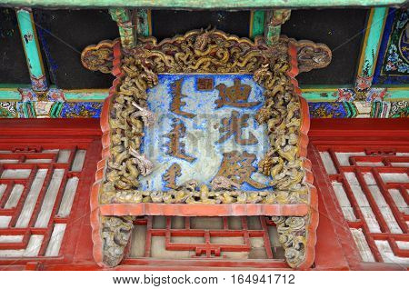 Plaque (Inscribed door plate) of Diguang Hall in the Shenyang Imperial Palace (Mukden Palace), Shenyang, Liaoning Province, China. Shenyang Imperial Palace is UNESCO world heritage site.