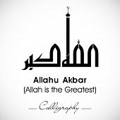 picture of allah is greatest  - Arabic Islamic calligraphy of dua - JPG
