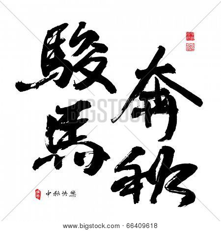 Chinese Calligraphy for Mid Autumn Festival (Year of The Horse). Translation, Main: Horse Galloped During The Feast of Mid Autumn, Second: Happy Mid Autmn Festival, Stamp: Blessed Feast
