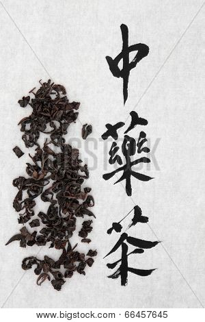 Oolong herb with chinese calligraphy script over rice paper background. Translation reads as chinese herbal tea.
