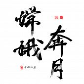 foto of mid autumn  - Chinese Calligraphy for Mid Autumn Festival - JPG
