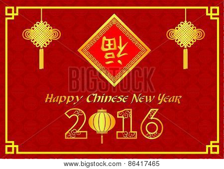 happy Chinese new year 2016 card is  lanterns ,Lucky Rope and chiness word is mean happiness