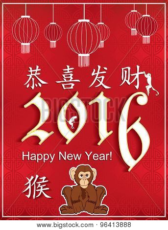 Printable Greeting card for the Chinese New Year 2016