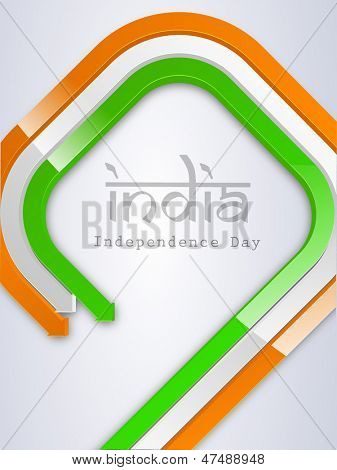 Indian Independence Day background with national flag tricolors.