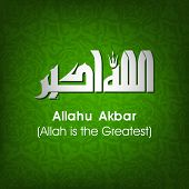 image of allah is greatest  - Arabic Islamic calligraphy of dua - JPG