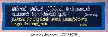 Verse By Most Famous Ancient Tamil Poet Thiruvalluvar - One.