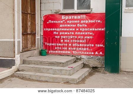 Volgograd, Russia - March 03, 2015: Social Poster Aimed At Preventing Damage To Walls And Banners
