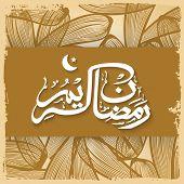 pic of kareem  - Arabic calligraphy text of Ramazan Kareem  - JPG