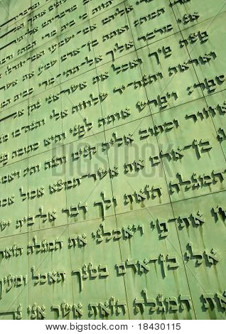 Jewish language text written with hebraic letters. Low relief decorative element from Warsaw University Library wall.