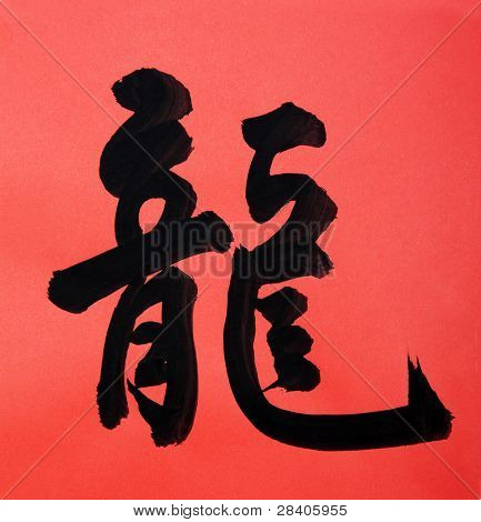 words mean dragon.Chinese New Year Calligraphy for the Year of Dragon