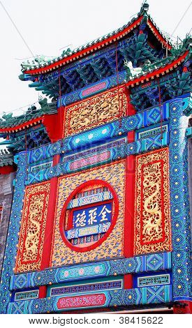 Ornate Chinese House On Qianmen Street(Beijing,China)