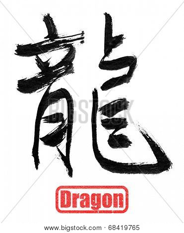 Dragon, traditional chinese calligraphy art isolated on white background.