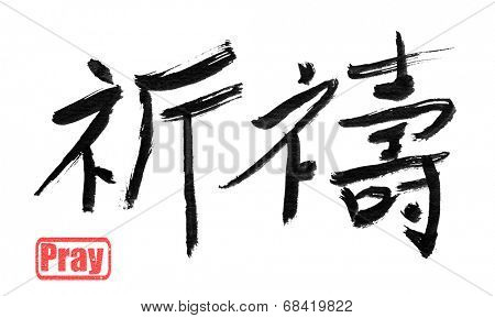 pray, traditional chinese calligraphy art isolated on white background.