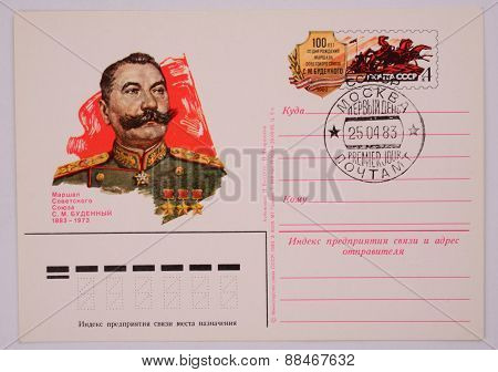 Moscow, Ussr - Circa 1983: Postcard Edition Moscow Shows An Image Of Yellow And White Postcard With