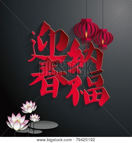 Lotus & Lantern Chinese New Year Vector. Translation of Chinese Calligraphy: Chinese New Year Good Fortune