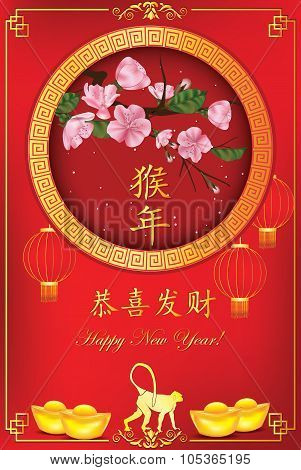 Happy Chinese New Year of the Monkey, 2016!
