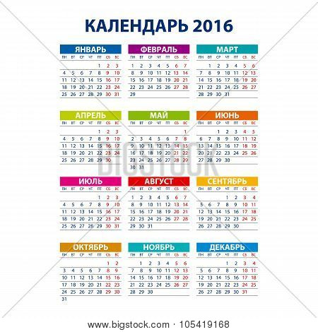 Calendar For 2016 On White Background. Vector Calendar For 2016 Written In Russian Names Of The Mont