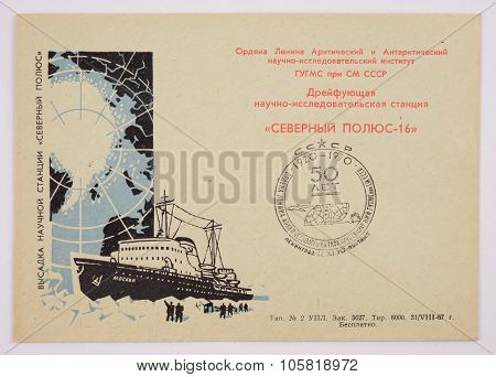Russia Circa 31.08.1967 Years: Postage Envelope Edition Shows An Image Of The City Of Leningrad Drif