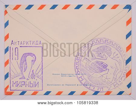 Russia Around 1973: Postage Envelope Edition Shows An Image Of The City Of Perm Postmark Research St