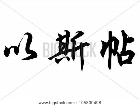 English Name Esther In Chinese Calligraphy Characters