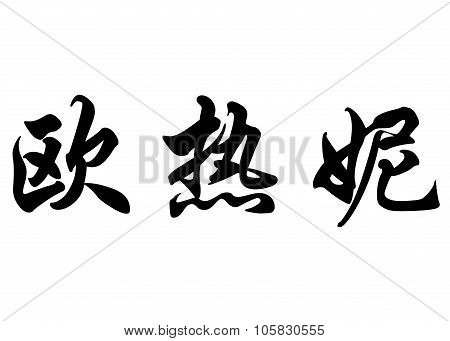 English Name Eugenie In Chinese Calligraphy Characters