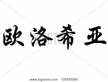 English Name Eulogia In Chinese Calligraphy Characters