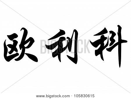English Name Eurico In Chinese Calligraphy Characters