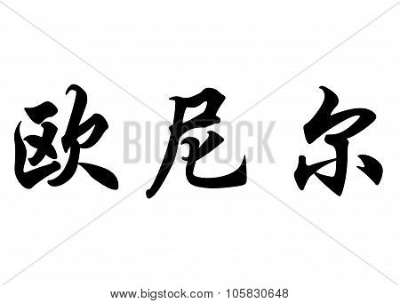 English Name Eunir In Chinese Calligraphy Characters