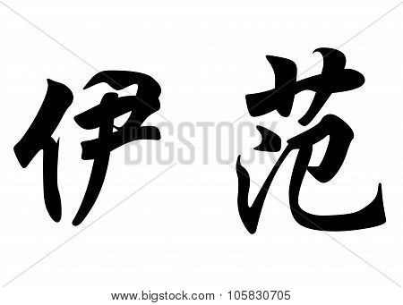 English Name Evane In Chinese Calligraphy Characters