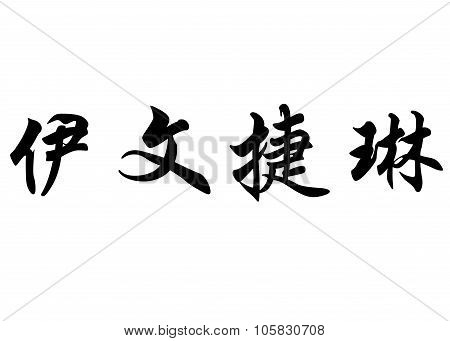 English Name Evangeline In Chinese Calligraphy Characters