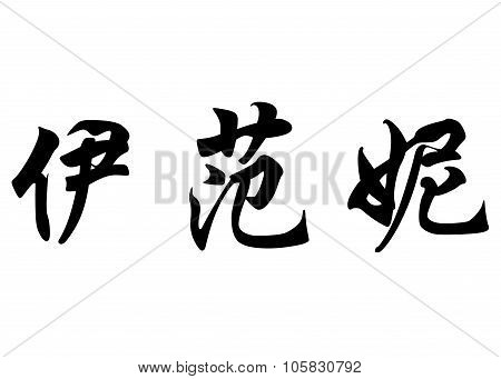 English Name Evanie In Chinese Calligraphy Characters