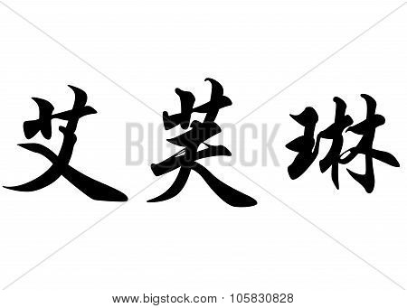 English Name Evelyn Or Evelyne In Chinese Calligraphy Characters