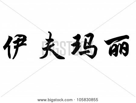 English Name Eve-marie In Chinese Calligraphy Characters