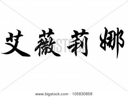English Name Ewelina In Chinese Calligraphy Characters