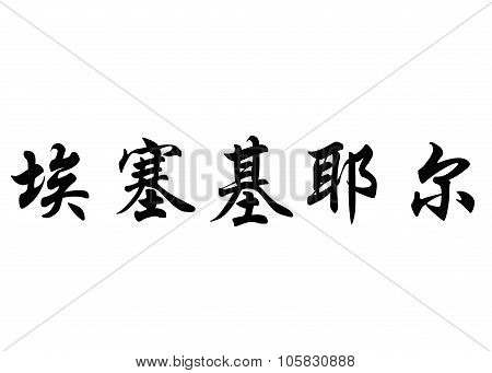 English Name Ezequiel In Chinese Calligraphy Characters