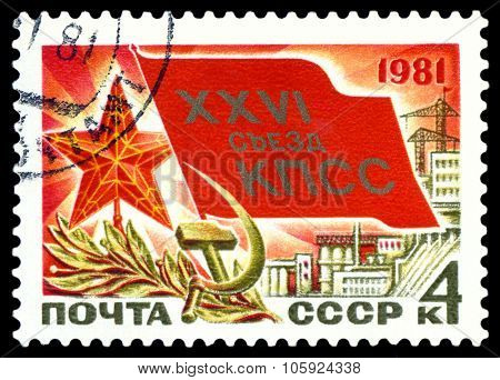 Vintage  Postage Stamp. Star, Hammer And Sickle.