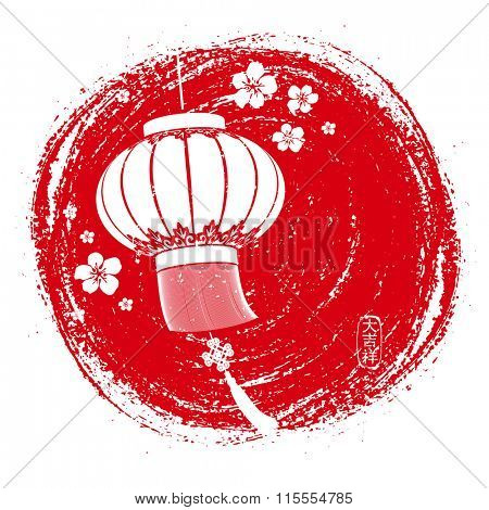 Chinese New Year festive vector card Design on circle background painted by dry brush (Chinese Translation: wishes of good luck).