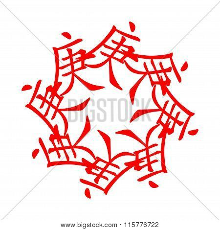 Symbol from chinese hieroglyphs. Translation of 10 zodiac stems, feng shui signs hieroglyph:'Iron