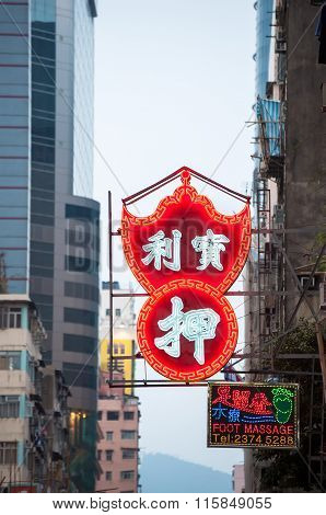 Red Neon Pawn Shop Sign In Kowloon, Hong Kong