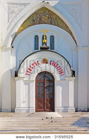 Easter Inscription Over The Entrance Of The Christian Orthodox Cathedral