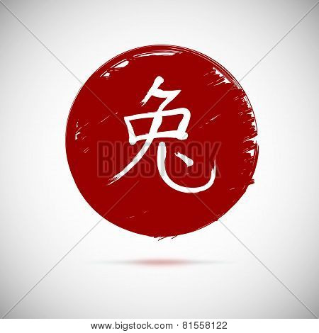 Zodiac symbols calligraphy, rabbit on red background.