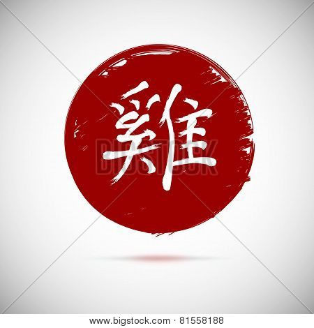 Zodiac symbols calligraphy, rooster on red background.