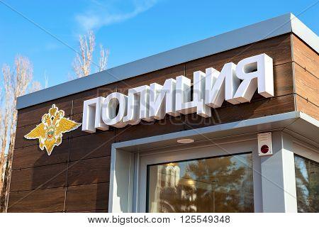 SAMARA RUSSIA - APRIL 9 2016: Inscription