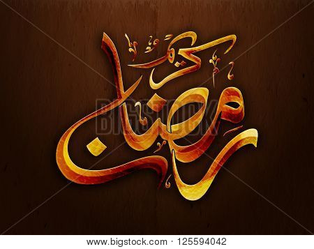 Glossy elegant Arabic Islamic Calligraphy text Ramadan Kareem on grungy brown background for Holy Month of Muslim Community celebration.
