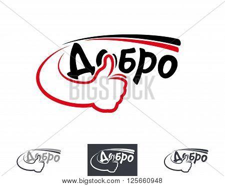 Like approved - banner russian cyrillic inscription. Transliteration is 'Dobro'. Vector illustration.