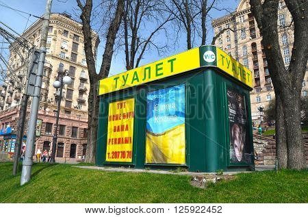 Toilets among the downtown with poster in colors of Ukrainian Flag .At April 8,2016 in Kiev, Ukraine