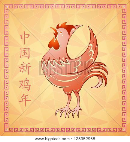 Chinese zodiac animal sign Rooster on retro style greeting card. Hieroglyphs translation - Chinese New Year of the Rooster